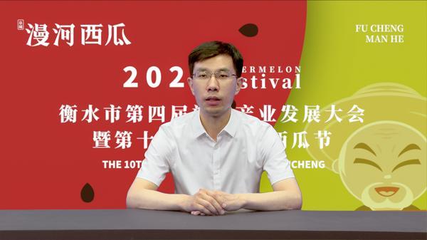 第十届阜城漫河西瓜节盛大开幕